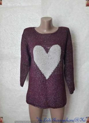 Новый красивый тёплый мягкий свитер с люрексной нитью и сердечком, размер м-л