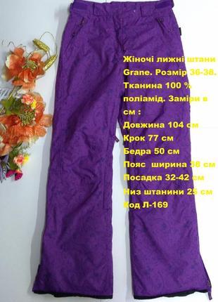 Женские лыжные штаны grane размер 36-38