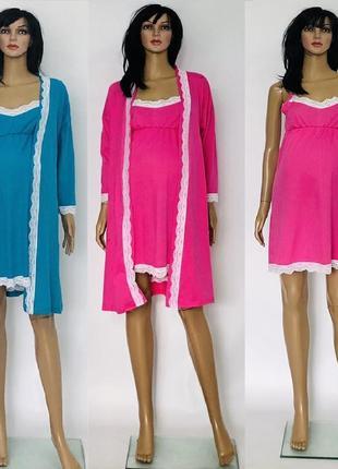 Красивый комплект для беременных и кормящих халат и ночная рубашка сорочка ночнушка
