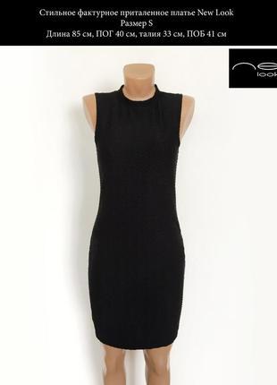 Сильное фактурное приталенное чёрное платье  размер s