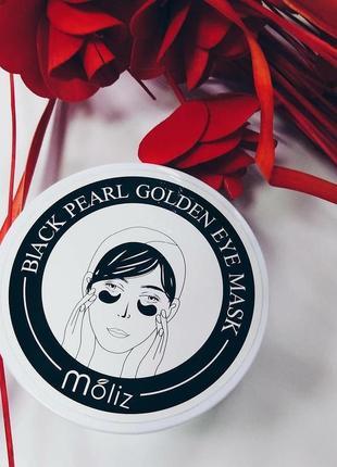 Гидрогелевые патчи для глаз gold black pearl moliz