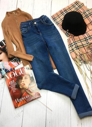 Стильные джинсы на высокой посадке papaya