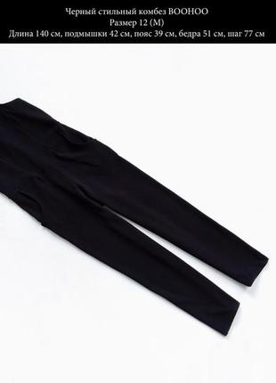Черный стильный комбенизон размер l