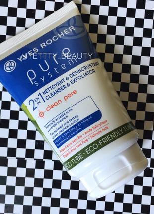 Pure system yves rocher ив роше для проблемной кожи 2в1 очищающее средство