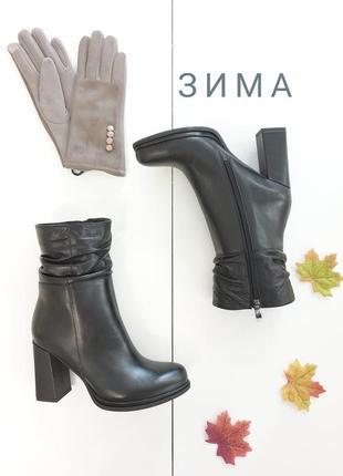 Ботинок черный гармошка зима