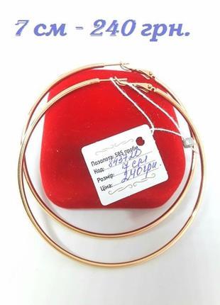 Серьги-кольца позолота позолоченные 7 см