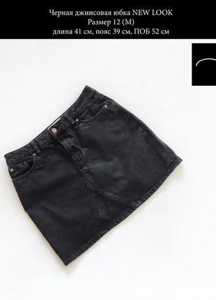 Чёрная джинсовая юбка размер l
