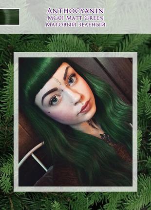 Anthocyanin mg01 matt green матовый зеленый краска для волос