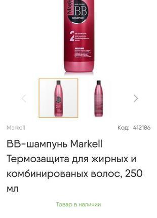 Bb-шампунь markell можливий обмін обмен
