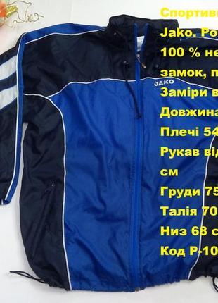 Спортивная мужская ветровка jako размер 60