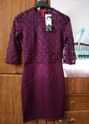 Нове чудове плаття