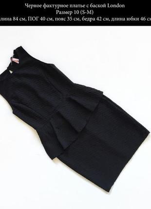 Чёрное фактурное платье с баской размер s-m