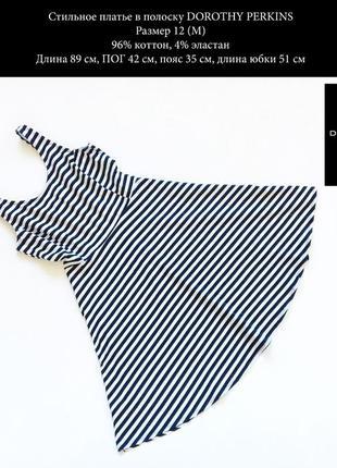 Сильное платье в полоску цвет белый и синий размер l