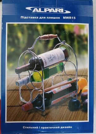 Підставка під пляшки бутилки