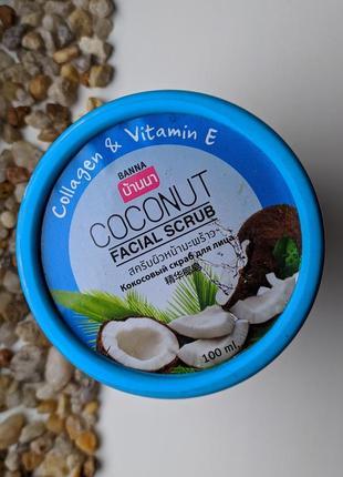 Тайский кокосовый скраб для лица