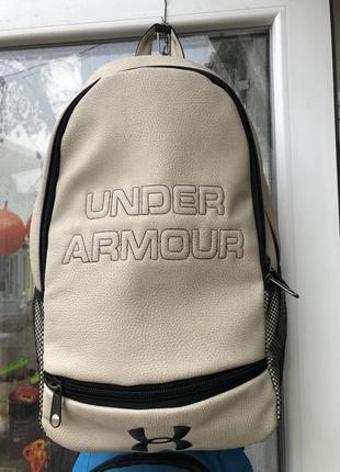 Рюкзак спортивный из кожзама бежевый under armour