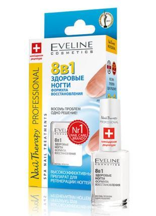 Высокоэффективный препарат для регенерации ногтей 8в1