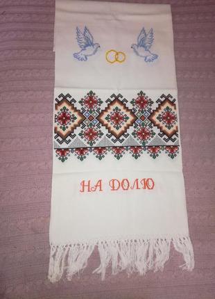 Свадебное полотенце вышитое крестом