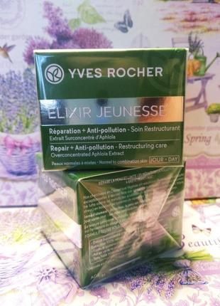 Скидка! дневной крем от морщин elixir jeunesse детокс и восстановление2 фото
