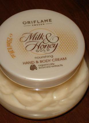 Крем для тіла молоко та мед