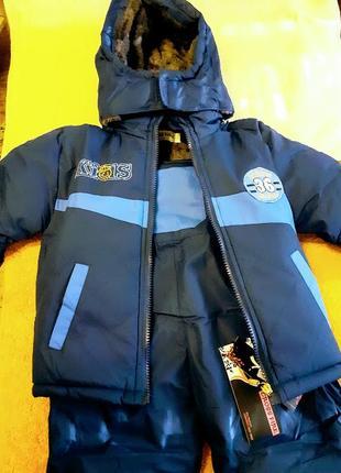 Детский зимний комбинезон + куртка на мальчика от 1 года -3 лет