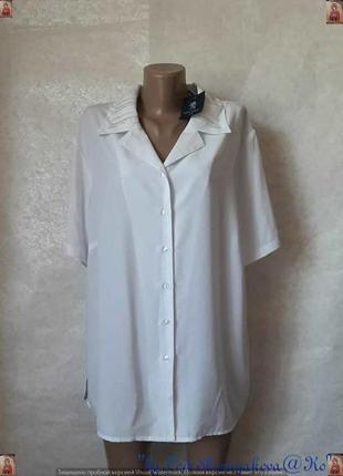 Новая с биркой белоснежная базовая блуза с украшеным воротником, размер ххл