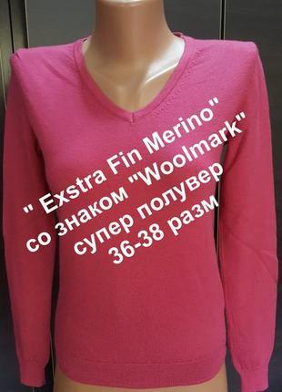 """Шикарнейшее качество со знаком"""" woolmark"""" шерсть мериносов 36-38"""