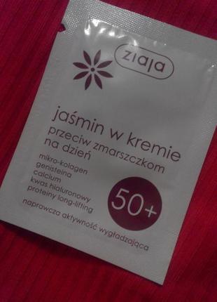 Пробник крем ziaja зая зайя с жасмином от морщин дневной 50+