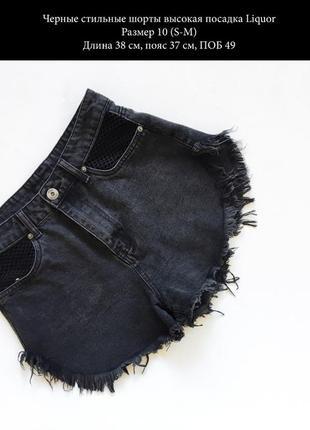 Стильные чёрные шорты размер s-m