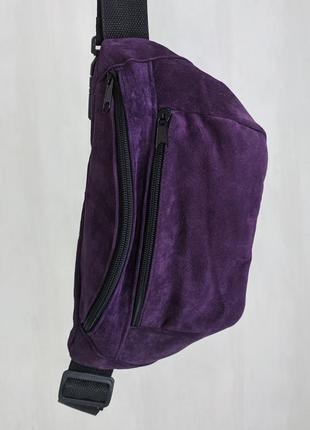 Большая бананка из натуральной кожи, сумка на пояс вместитетльная фиолетовая замша