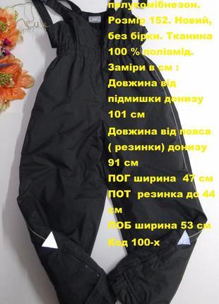 Зимний полукомибнезон размер 152