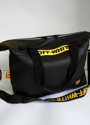 Спортивная сумка off