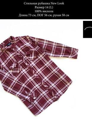 Стильная вискозная рубашка в клетку цвет бордовый и белый размерxl