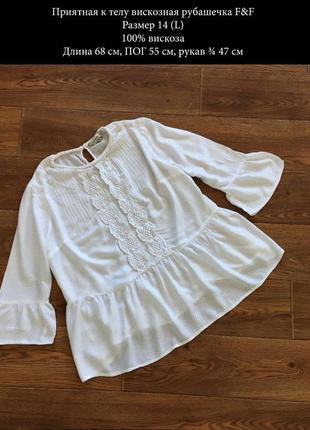 Приятная к телу вискозная белоснежная блуза размер xl