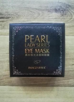 Патчи под глаза images pearl lady series eye mask