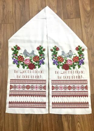 Свадебный рушник вышитый бисером