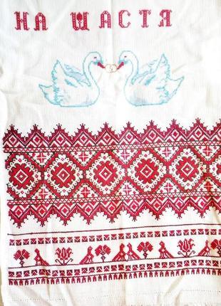 Свадебный рушник для молодоженов (ручная работа)