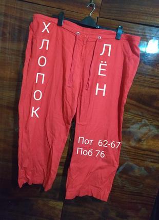 Штаны брюки натуральные льняные котоновые хлопковые очень большие