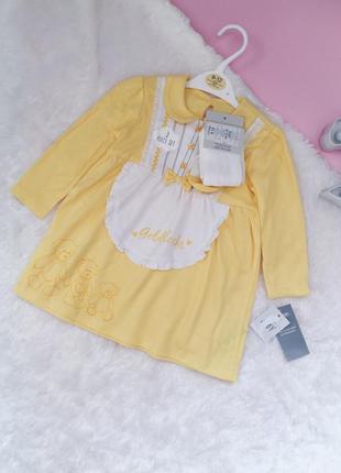 Жёлтое платье для девочки +носки с рукавами