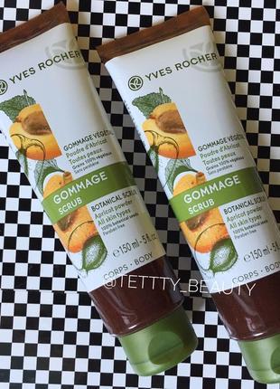 Gommage scrub скраб гоммаж для телу растительный скраб из абрикосовых косточек