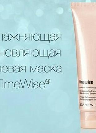 Увлажняющая обновляющая гелиевая маска timewise mary kay, мери кей