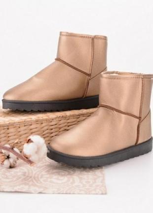 Стильные золотые золотистые короткие угги зимние тёплые хит сезона модные красивые