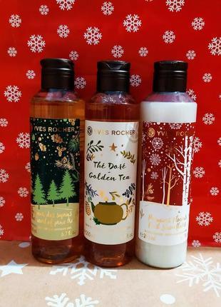Набір новорічних гелів(золотий чай,апельсин-кедр, мигдаль-макадамія) ив роше yves rocher