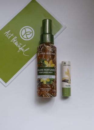 Набор бурбонская ваниль (парфюмированный спрей, бальзам д.губ, )yves rocher - ив роше