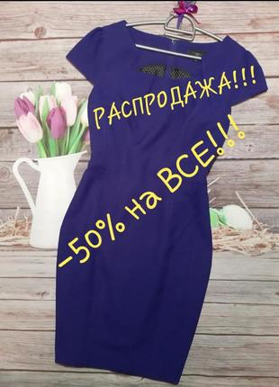 Идеальное платье футляр батал
