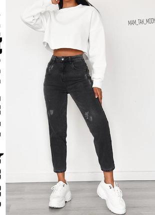Графитные джинсы мом с потертостями