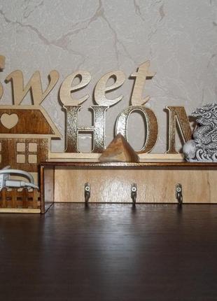Ключница sweet home