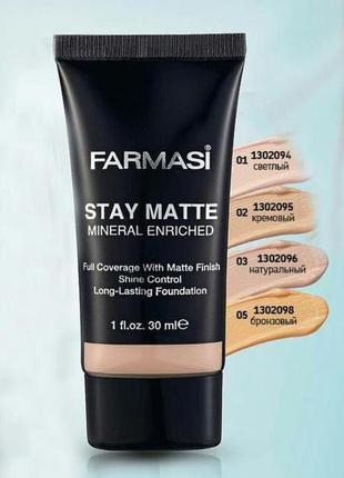 Stay matte устойчивый матирующий тональный крем farmasi 03 натуральный