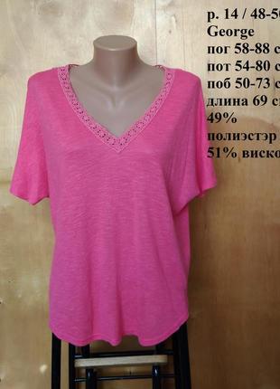 Р 14 / 48-50 стильная романтичная блуза футболка с ажурной спинкой розовая трикотажная