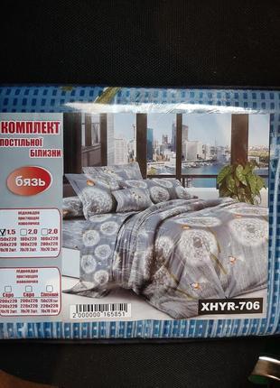 Новый полуторный постельный комплект,бязь,постільна білизна